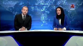 نشرة اخبار المنتصف 21-03-2018 | تقديم هشام جابر و اماني علوان | يمن شباب