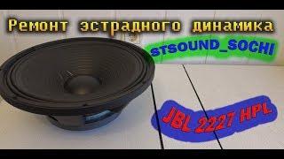 Ремонт естрадного динаміка JBL 2227 HPL