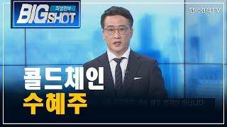 콜드체인 수혜주/앵커의 눈/최성민의 빅샷/한국경제TV