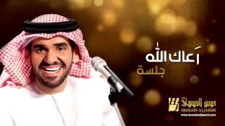 ???? ?????? - ???? ???? (????? ?????) | Hussain Al Jassmi - Jalsat Wanasa