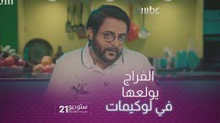 خالد الفراج يولعها ويقلد #عبدالمجيد_الكناني في برنامج لوكيمات