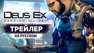 Deus Ex: Mankind Divided – Трейлер с E3 2015 на Русском Языке! - Gameplay Trailer