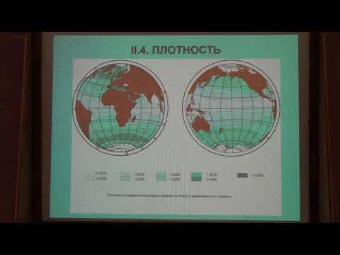 Романовская М. А. - Общая геология. Краткий курс для биологов - Лекция 12