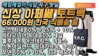 아페쎄 토트백 66000원, 빈스 최대 60% + 25…