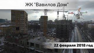 видео ЖК Вавилов Дом