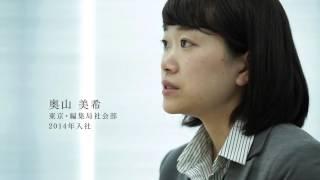 日本経済新聞社で働くということ。「記者の1日(入社2年目、社会部)」