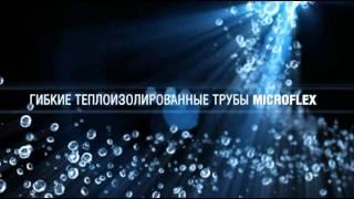 Гибкие теплоизолированные трубы Microflex (Микрофлекс)(Теплоизолированные трубопроводы Microflex (Микрофлекс) с несущей полиэтиленовой трубой предназначены для..., 2011-10-05T08:56:45.000Z)