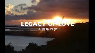 アルバム「LEGACY OF LOVE」(MIOTRON RECORDS)2017.3.20.発売 12曲入...