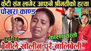 पोखरा अपडेट: आफ्नै श्रीमतीलाई मार्ने पापी श्रीमानकि कान्छी बैनिले खोलिन घटनाको पुरै नालिबेली Pokhara