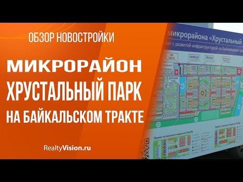 Обзор новостройки: микрорайон Хрустальный парк на Байкальском тракте [RealtyVision.ru]