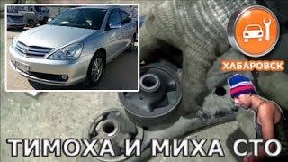 Allion, Corolla, Prius - Замена сайлентблоков передних рычагов
