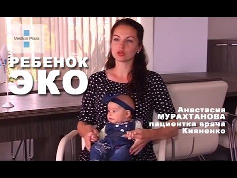 Ребенок ЭКО. Пациентка врача Кияненко