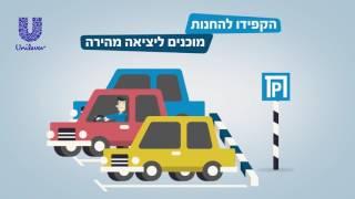 סרטון בטיחות באנימציה יוניליוור