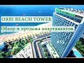 ORBI BEACH TOWER. Продажа апартаментов
