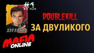 За Двуликого – Мафия Онлайн #1 Перезалив