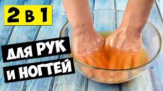 Супер Ванночка 2 в 1 Уход за руками и ногтями