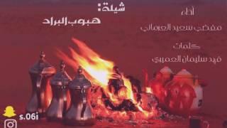 شيلة || هبوب البراد || كلمات : فهد سليمان العميري || أداء : مفضي سعيد العرماني