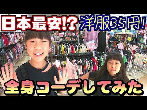【35円😱】ユニクロ、LIZLISA…あのメーカーの服やバッグが35円で買える?】日本最安値ショップで全身コーデ!〇〇着買っても〇〇円wwハリーポッターのコスプレも?【しほりみチャンネル】