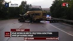 Мъж загина на място след тежка катастрофа на пътя Русе - Разград