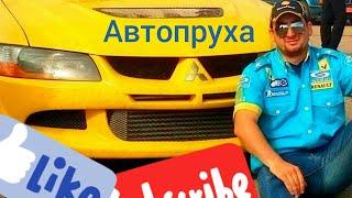 Фото Трейлер канала АВТОПРУХА™
