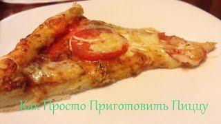 Пицца вкуснейшая ,  быстро  и просто