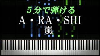 Nanaki(Nanaki_Piano)です。嵐さんの歌う「A・RA・SHI」を ピアノカバ...