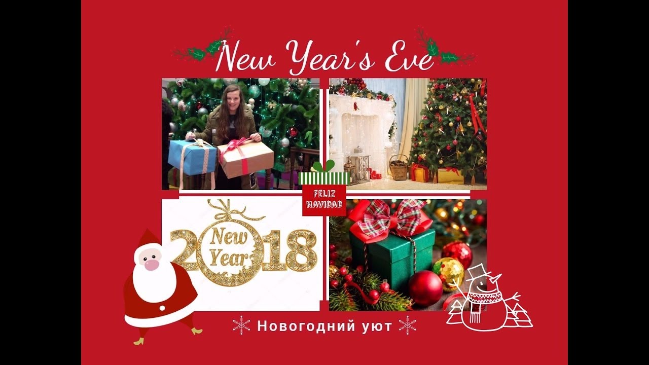 Новый год 2018 на даче видео
