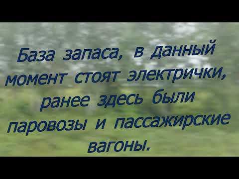 Поездка на поезде 351, от Комсомольска до Владивостока. 1 часть..