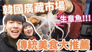 韓國廣藏市場必吃!一起大吃韓國傳統道地美食!|阿侖 Alun