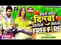 Video Song Jabse Bhail Deelwa Ghayal Re Kheleni Freefire Re,Amarjeet Akela,Jabse Kaile Deelwa Ghayal