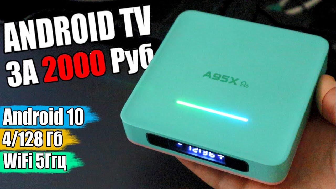 Самый ДЕШЕВЫЙ Android TV Box С АлиЭкспресс 🔥