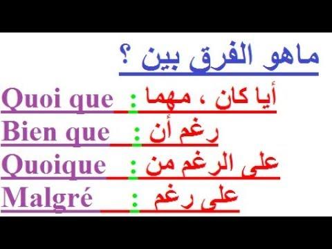 القواعد الفرنسية  Grammaire