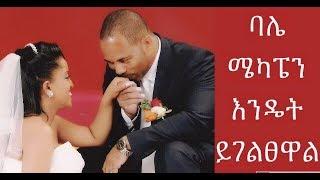 ባሌ ሜካፔን እንዴት ይገልጸዋል 😂 /Husband Does My Voiceover(Ethiopian + African American) Selamawit Seyoum