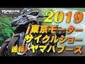 速報!東京モーターサイクルショー2019 / ヤマハブースのご紹介!byYSP横浜戸塚