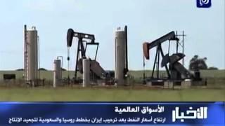 ارتفاع أسعار النفط بعد ترحيب إيران بخطط روسيا والسعودية لتجميد الإنتاج - (18-2-2016)