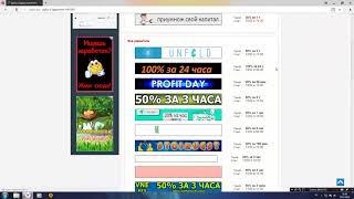 видео Сайты лохотроны