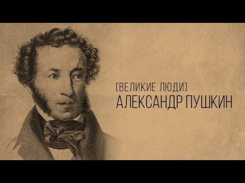 Александр Сергеевич Пушкин. Биография и интересные факты из жизни.