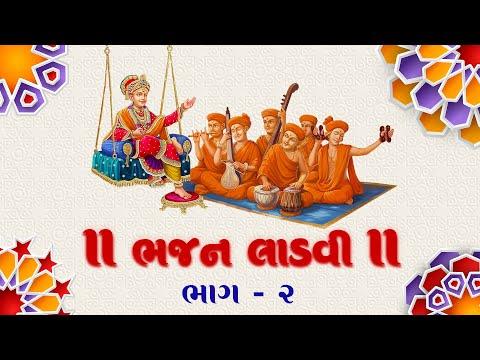 ભજન લાડવી  || Bhajan Ladvi || Swaminarayan Kirtan || Part 2