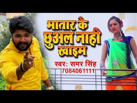 Samar Singh (2018) भोजपुरी...