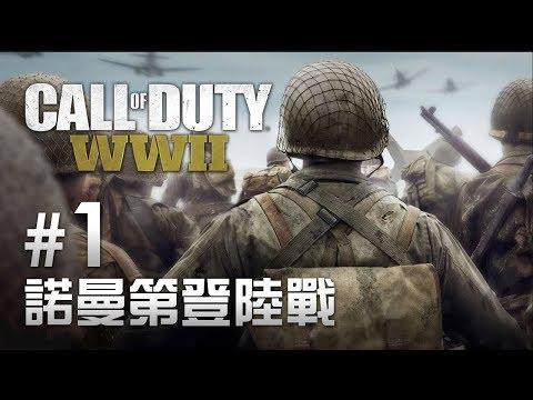 【新連載開始】#1 D day 諾曼第登陸戰 | Call of Duty: WWII | 決勝時刻:二戰