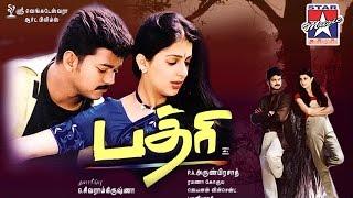 Angel Vandhaley Song - Badri Tamil Movie | Vijay | Bhumika | K S Chithra