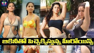 Tollywood Actresses In Bikini |  Bikini Beauties |Telugu Top Heroines Skin Show | Telugu Full Screen