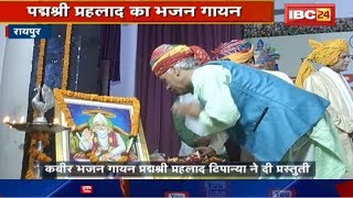 Raipur News Chhattisgarh : Sant Kabir Jayanti पर विशेष आयोजन   पद्मश्री Prahlad Tipanya का भजन गायन