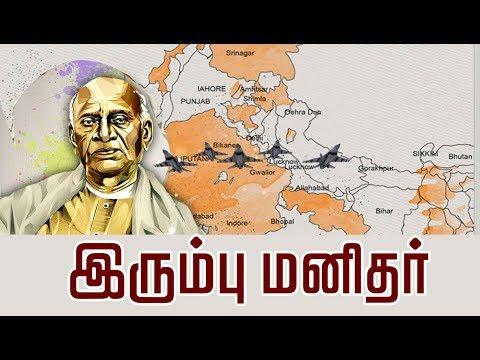 Indru Ivar: வல்லபாய் பட்டேல்   History Of Sardar Vallabhbhai Patel- 31/10/2018 #VallabhbhaiPatel