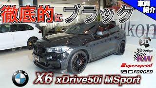 【Bond Cars Arena】自社制作!隙無くカスタマイズ済み!超お勧めな一台!BMW X6 xDrive50i