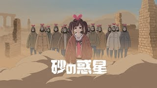 Скачать ハチ 砂の惑星 Feat 初音ミク HACHI DUNE Ft Miku Hatsune Covered By キズナアイ ブラック 歌ってみた