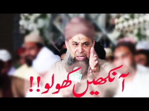 Great Bayan By Owais Raza Qadri Sb | New Exclusive Clip 2017