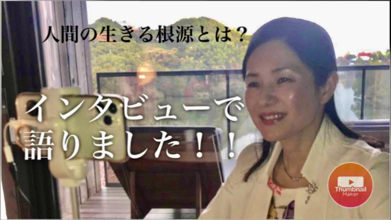 【ご報告】インタビューを受けました!!