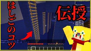 【らっだぁさん企画 青鬼ごっこ】アスレの梯子が苦手な人必見!コツを教えます! #6【おいよ視点】
