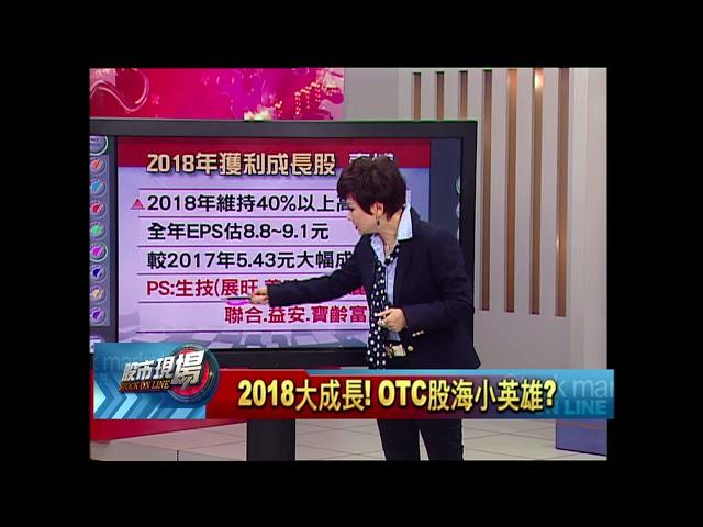 【股市現場-非凡商業台鄭明娟主持】20180417part.5(李蜀芳)